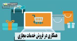 همکاری در فروش خدمات مجازی