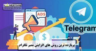 پربازده ترین روش های افزایش ممبر تلگرام