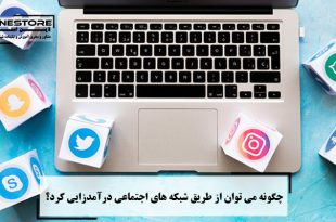 چگونه می توان از طریق شبکه های اجتماعی درآمدزایی کرد؟