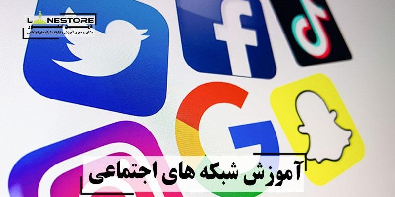 آموزش شبکه های اجتماعی
