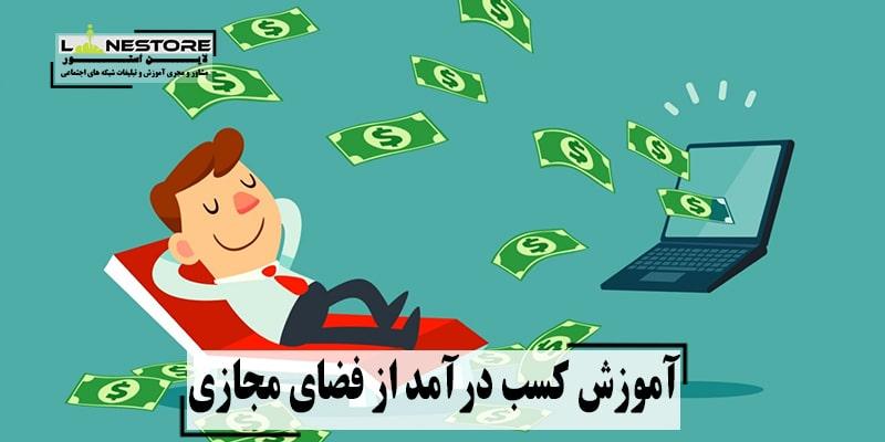 آموزش کسب درآمد از فضای مجازی