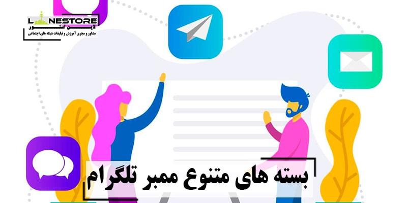 بسته های متنوع تلگرام