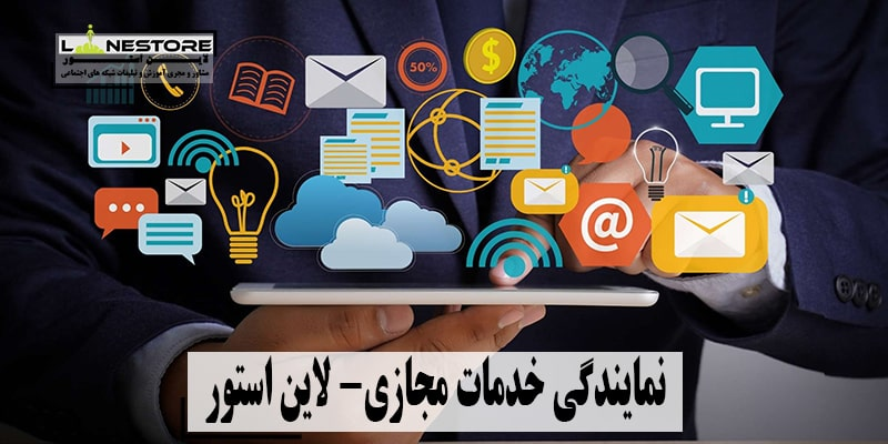 نمایندگی خدمات مجازی- لاین استور