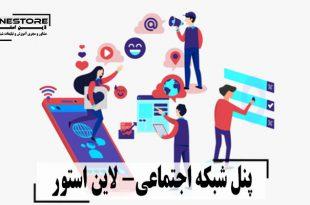 پنل شبکه های اجتماعی