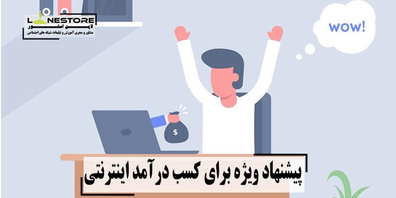 پیشنهاد ویژه برای کسب درآمد اینترنتی