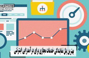 دریافت بهترین پنل نمایندگی خدمات مجازی برای درآمدزایی اینترنتی