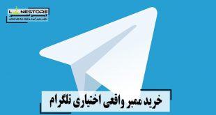 خریدن ممبر تلگرام