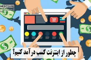 روش های کسب درآمد در اینترنت چیست؟