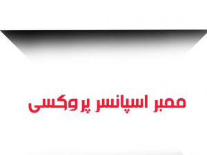 اسپانسری کانال تلگرام