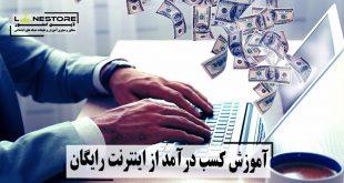 آموزشکسب درآمداز اینترنت